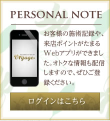 voyage personal note